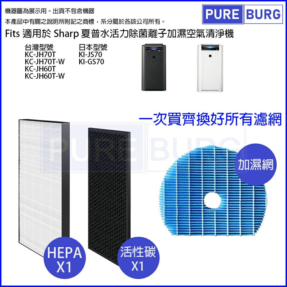PUREBURG HEPA替換濾芯+活性碳組+水活力加濕網適用SHARP夏普KC-JH60T-W KC-JH70T-W KI-JS70 KI-GS70 空氣清淨機