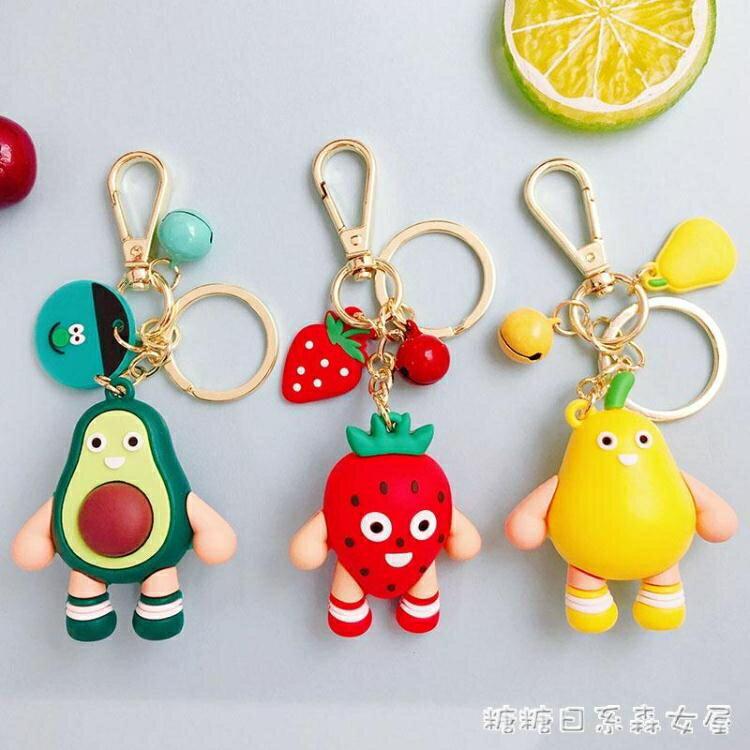 鑰匙扣 牛油果卡通鑰匙扣女可愛水果汽車鑰匙掛件創意個 【7號Fashion家居館】