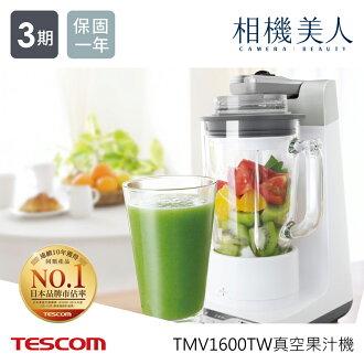 TESCOM 二代 真空型 TMV1600TW 高纖活氧 果汁機 真空果汁機 台灣公司貨