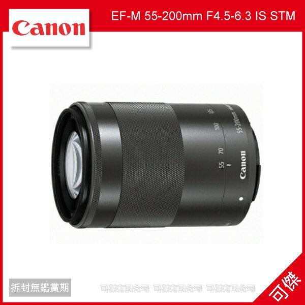 可傑 Canon EF-M 55-200mm F4.5-6.3 IS STM 旅遊望遠鏡 平輸 拆鏡 裸裝 EOSM 專用