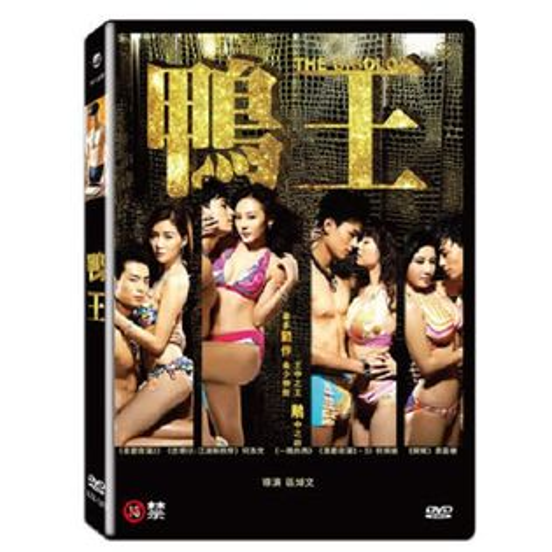 鴨王DVD何浩文何佩瑜-未滿18歲禁止購買