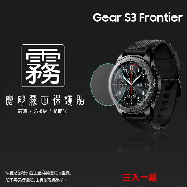 全盛網路通訊:霧面螢幕保護貼SAMSUNGGearS3FrontierGearS3Classic智慧手錶保護貼【一組三入】