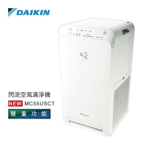 限時結帳95折 DAIKIN MC-55USCT 大金 12.5坪 閃流空氣清淨機 MC55USCT 閃流放電分解有害物質 公司貨 可分期 免運費