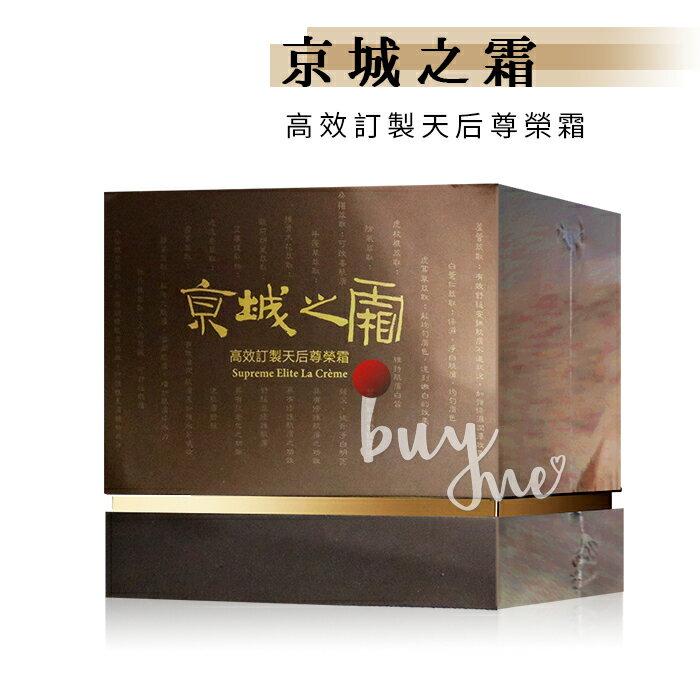 牛爾 京城之霜 高效訂製天后尊榮霜 50g/瓶【buyme】