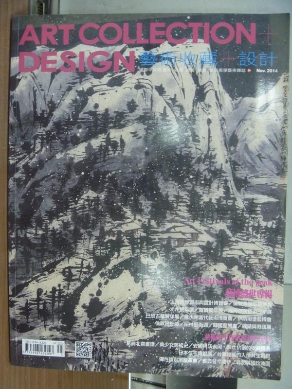 【書寶二手書T1/雜誌期刊_PDW】藝術收藏+設計_86期_藝博盛世專輯等