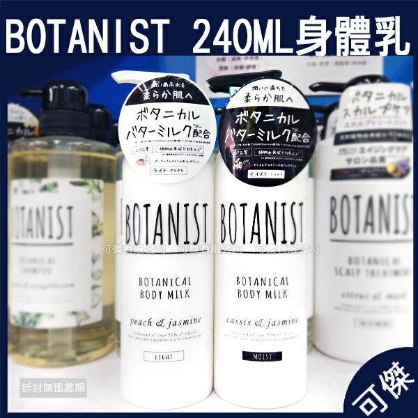 可傑BOTANIST沙龍級90%天然植物成份身體乳乳液黑蓋保濕白蓋清爽240ml樂天熱銷第一!