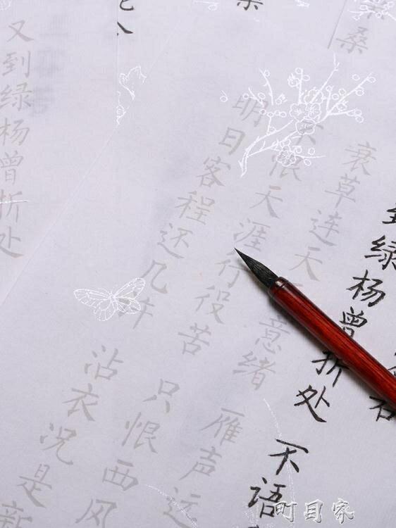 小楷毛筆字帖柳體小楷初學者入門書法描紅60首詩詞臨摹書法練習本古風 町目家