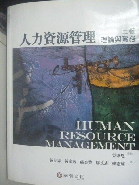 【書寶二手書T6/大學商學_QFK】人力資源管理:理論與實務2/e_黃良志
