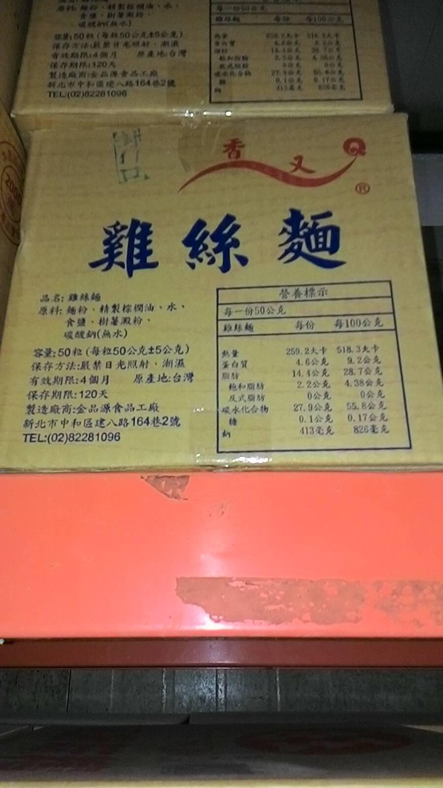 雞絲麵 50包/箱 無調味包 (整箱出貨 毎單只能寄—箱) 320元/箱 另售 鍋燒