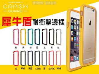 4吋 iPhone SE/5S/5 犀牛盾 邊框 內贈背貼 Rhinoshield 耐衝擊邊框 IP5S i5/IP5 耐衝擊邊框/獨家研發緩衝材質/邊框/邊條/手機框/手機殼/手機套/保護殼/保護套..
