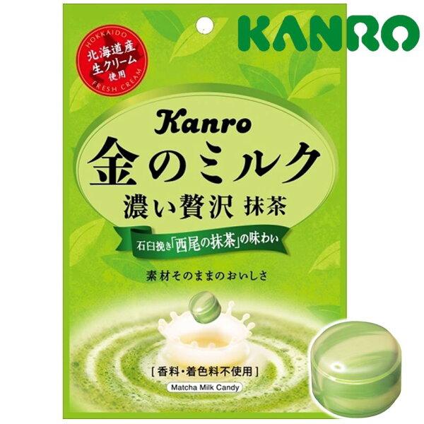 【KANRO甘樂】贅澤濃郁金抹茶牛奶糖70g石臼研磨西尾抹茶使用金のミルクキャンディ抹茶日本進口糖果