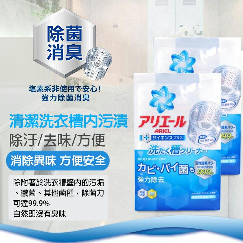 日本 P&G ARIEL活性酵素洗衣槽除臭清潔劑 250g 現領優惠券【JP0006】 8
