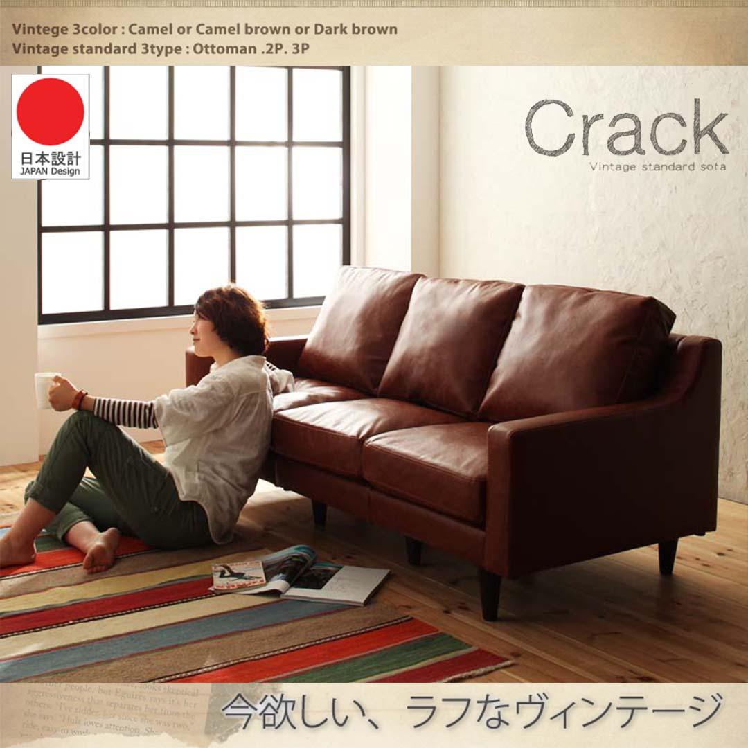 【dayneeds】現貨+預購?Crack?古典風情仿皮沙發?三人座?日本設計?免運?低沙發