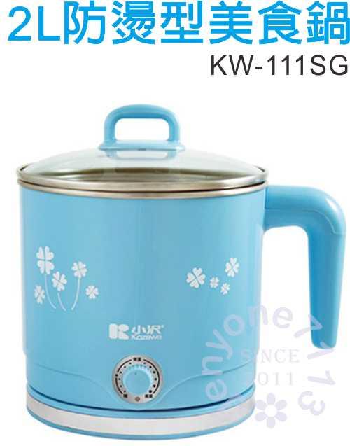 【Kozawa 小澤】2L防燙型不鏽鋼美食鍋 KW-111SG (藍)《刷卡分期+免運》
