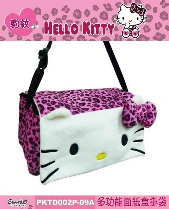 權世界@汽車用品 Hello Kitty 粉紅豹紋系列 多功能面紙盒套掛袋(可吊掛頭枕) PKTD002P-09A