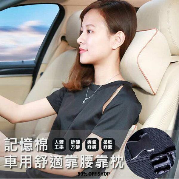 50%OFFSHOP車用記憶棉腰靠頭枕一套兩件【AT036901DN】