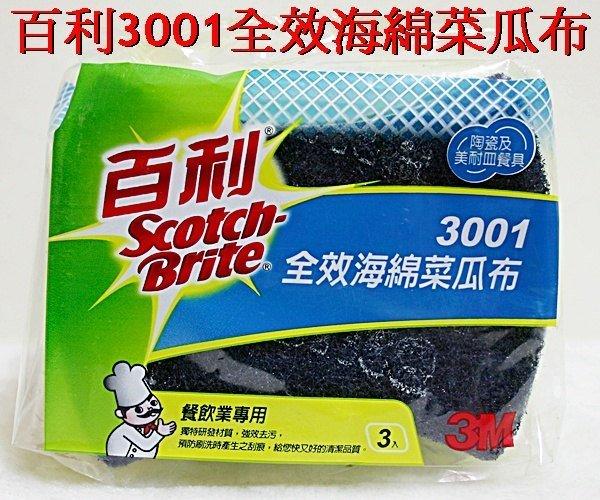 3M 百利 3001 全效海綿菜瓜布 3入裝