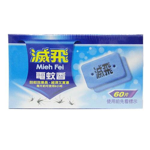 滅飛電蚊香片 60片