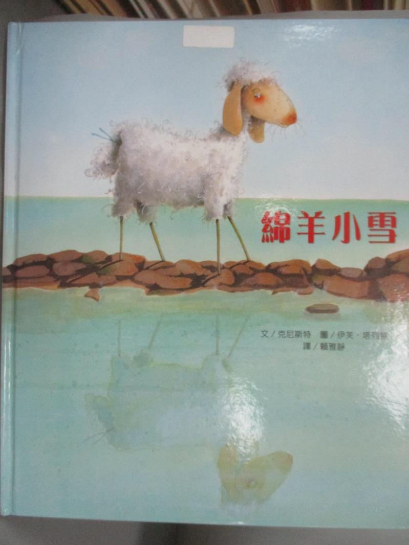 【書寶 書T1/少年童書_QIB】綿羊小雪_克尼斯特