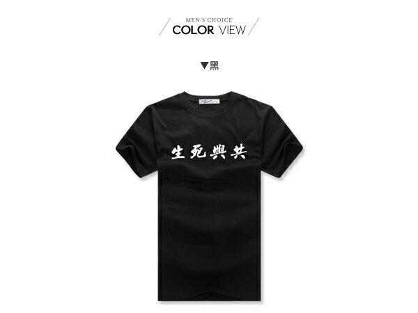 ☆BOY-2☆【NAA216】生死與共 潮流個性短袖T恤 1