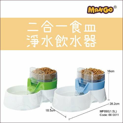 Mango[二合一食皿淨水飲水器,1.5L]