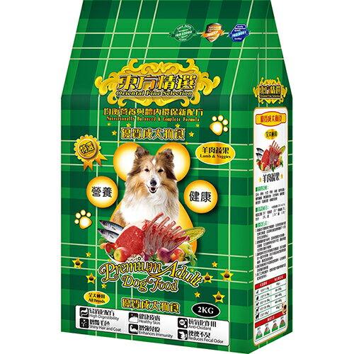 OFS東方精選 成犬狗食2KG / 包(羊肉蔬果) [大買家] 2