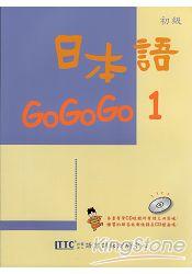 日本語GOGOGO 1(書+3CD) - 限時優惠好康折扣