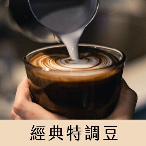 經典特調豆 義式豆 配方咖啡豆《vvcafe》