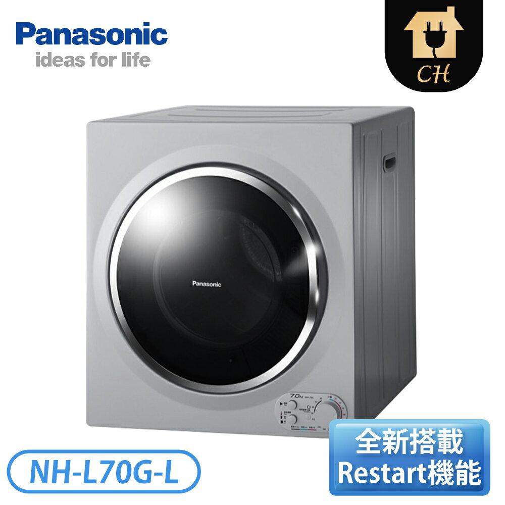 【✯加贈點數回饋✯】[Panasonic 國際牌]7公斤 乾衣機-光曜灰 NH-L70G-L