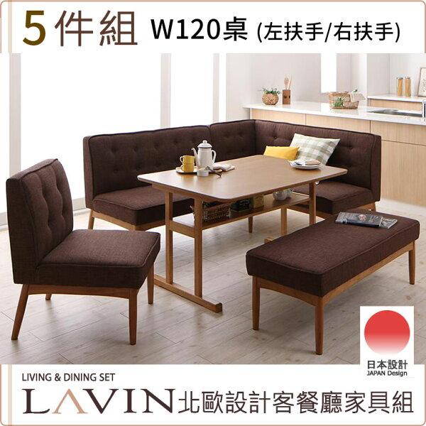 林製作所 株式會社:【日本林製作所】LAVIN客餐廳兩用系列5件組(W120cm餐桌+沙發x1+扶手沙發x1+長凳x1+椅子x1)