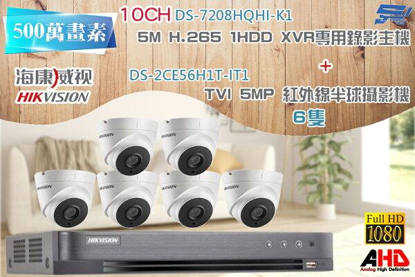 【高雄台南屏東監視器】海康DS-7208HQHI-K11080PXVRH.265專用主機+TVIHDDS-2CE56H1T-IT15MPEXIR紅外線槍型攝影機*6