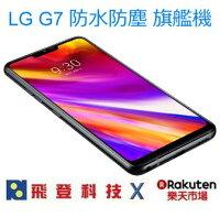LG智慧型手機推薦到LG G7 PLUS ThinQ 6.1吋 6G/128G  加送首購禮盒 防水防塵 1600萬雙主鏡頭 旗艦機 公司貨 含稅開發票就在飛登科技推薦LG智慧型手機