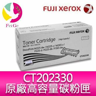 FujiXerox CT202330 原廠原裝高容量碳粉匣 適用機型FujiXerox M225dw/M225z/M265z/P225d/P225db/P265dw