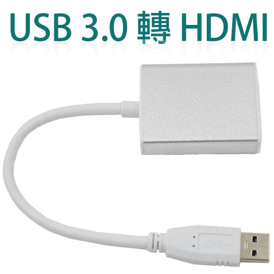 USB 3.0 轉 HDMI 影像傳輸轉接線/桌機/NB 轉成 HDMI/投影機/多螢幕/影像輸出