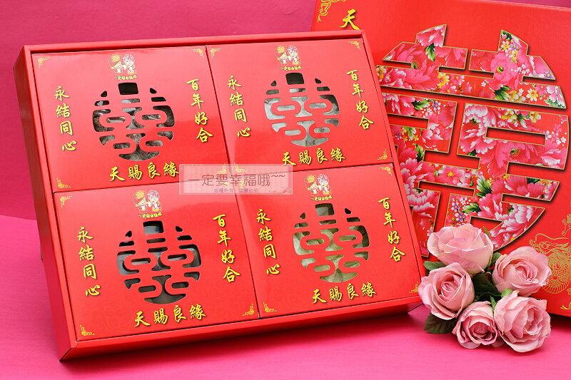 一定要幸福哦~~四色糖禮盒-男方訂婚12禮、結婚用品、六禮、十二禮、冰糖