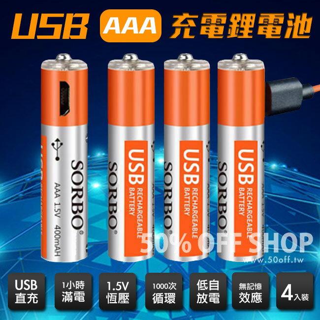 50%OFF SHOP 4號aaa充電電池套裝智慧4節通用1.5v(含充電線)【R034262DN】