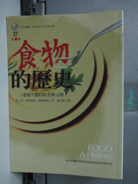 ~書寶 書T2/餐飲_LFI~食物的歷史~透視人類的飲食與文明_韓良憶