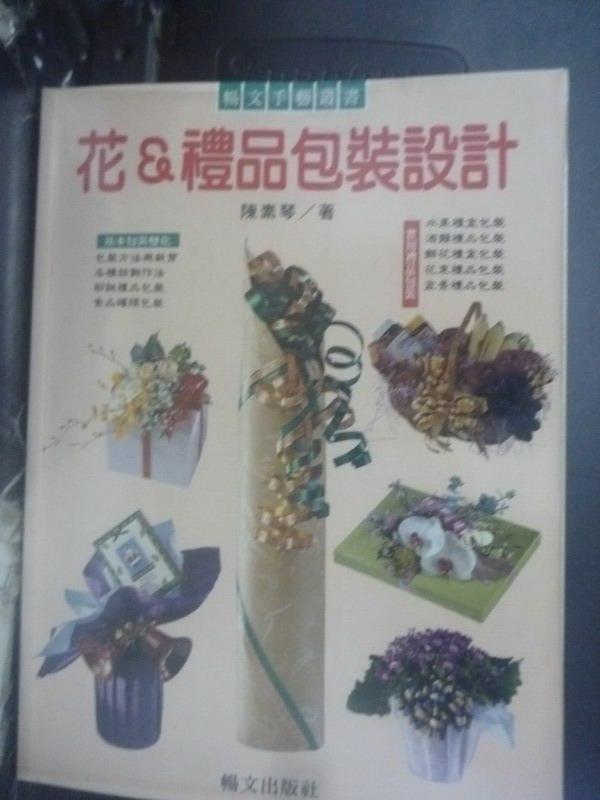 【書寶二手書T9/美工_YHA】花&禮品包裝設計_陳素琴