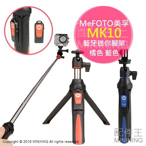 【配件王】公司貨免運 MeFOTO MK10 藍牙 迷你腳架 附藍牙遙控器 球型雲台 自拍架 自拍桿 手機夾 GOPRO