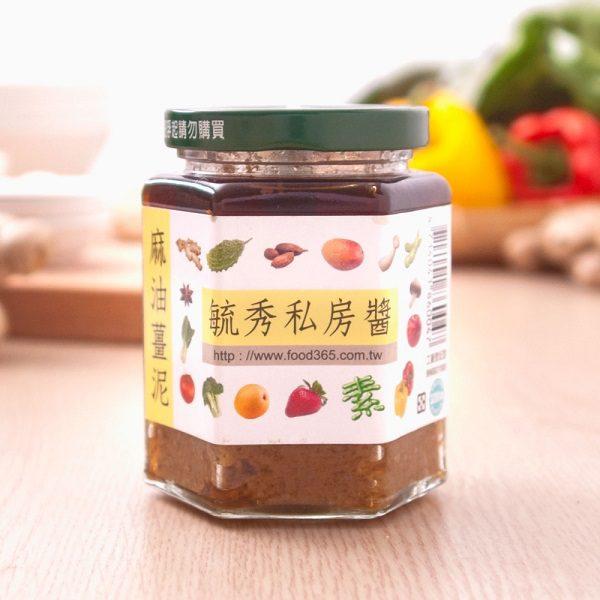 《小瓢蟲生機坊》毓秀私房醬 - 麻油薑泥(250g/罐) 調味品 麻油