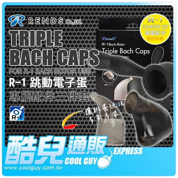 【R-1專屬配件】日本 RENDS 跳動電子蛋專屬配件三件套 TRIPLE BACH CAPS 請確認具備R-1控制器+跳動電子蛋方可使用 日本製造