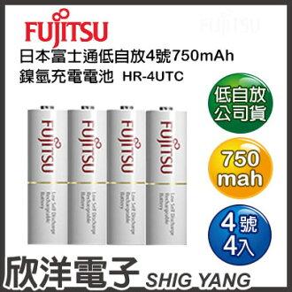 ※ 欣洋電子 ※ Fujitsu 富士通 日本製 低自放電4號750mAh鎳氫充電電池4入 / 可重複使用約2100次 / HR-4UTC(4B)