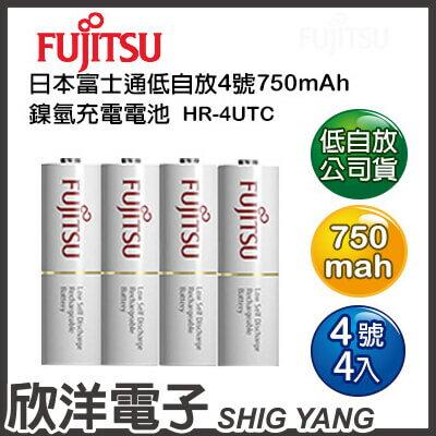 ※欣洋電子※Fujitsu富士通日本製低自放電4號750mAh鎳氫充電電池4入可重複使用約2100次HR-4UTC(4B)
