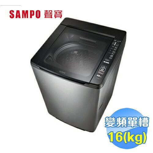 聲寶SAMPO16公斤變頻洗衣機ES-JD16PS(S1)