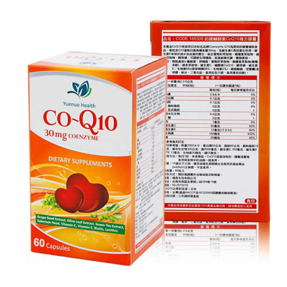 【約諾】Q10複方膠囊(60顆/盒)