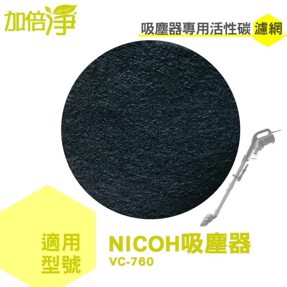 加倍淨 顆粒加強型活性碳濾網 適用 NICOH VC-760 吸塵器 5片入
