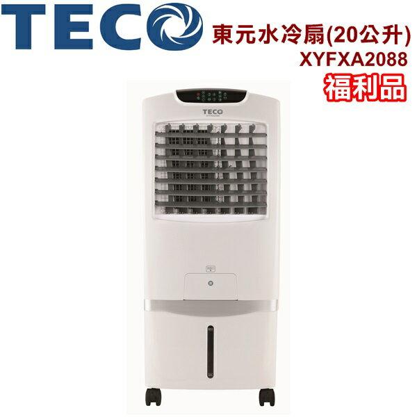 (福利品)【東元】水冷扇(20公升)/分離式水箱XYFXA2088 保固免運-隆美家電