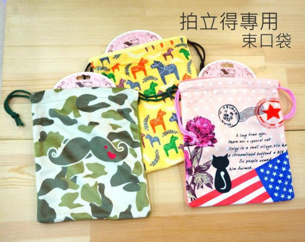 【中壢NOVA-水世界】Fujifilm mini 拍立得 通用 絨布束口袋 保護袋 min50s mini70