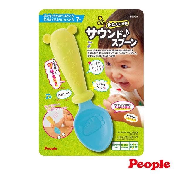 日本【People】敲打專用大湯匙(7個月)