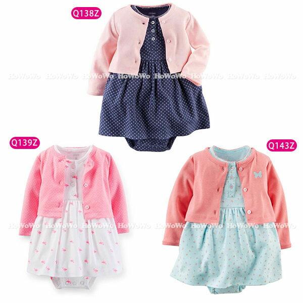 長袖套裝 短袖裙兔裝+小外套二件式套裝 LZ12124